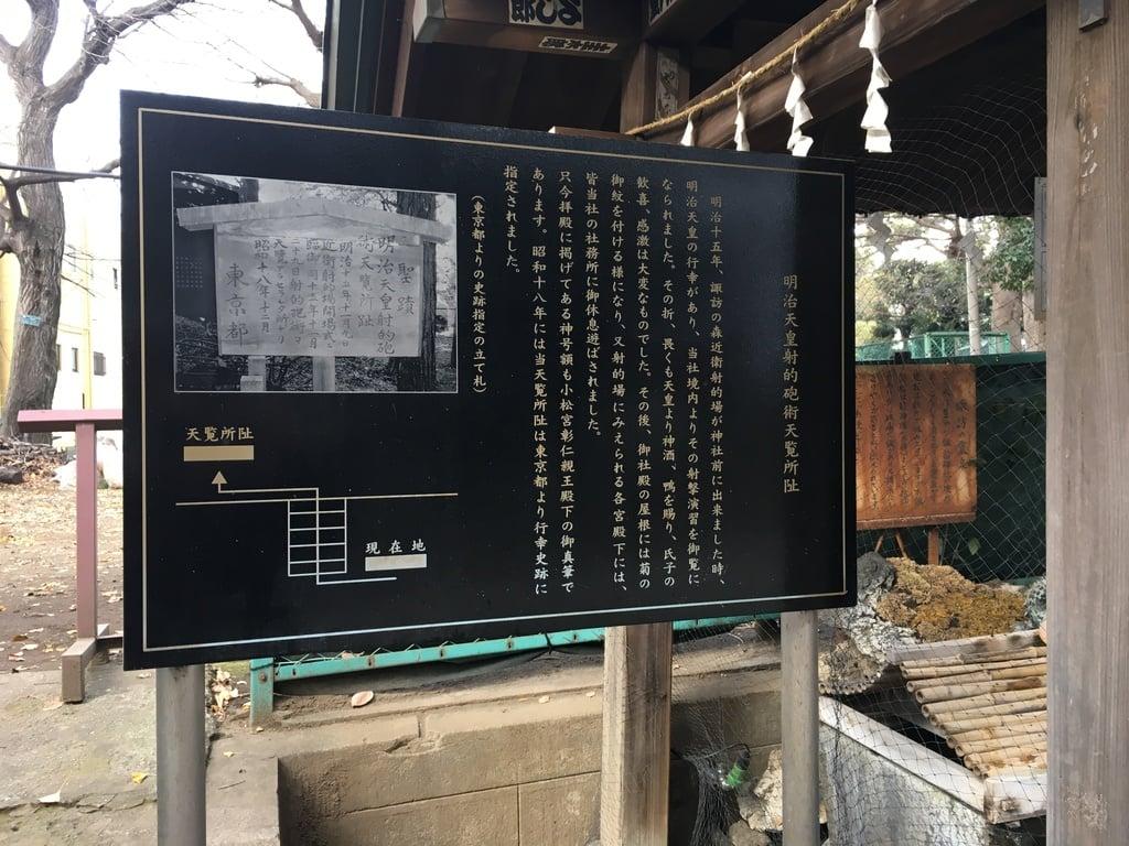 諏訪神社の歴史(東京都西早稲田駅)