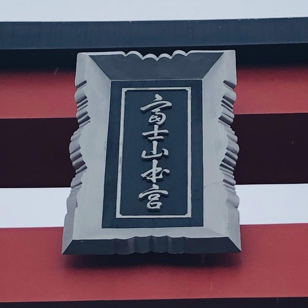 富士山本宮浅間大社の建物その他