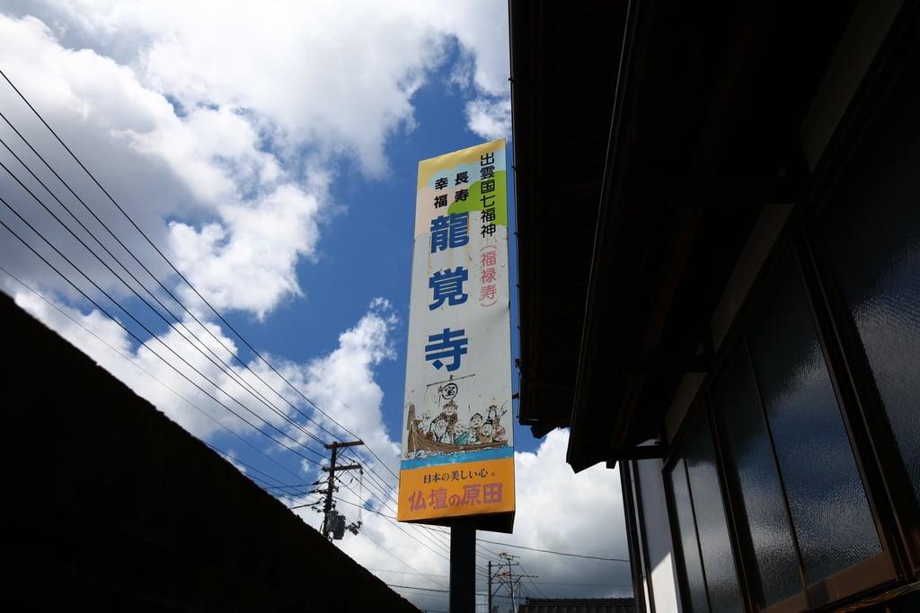 竜覚寺の建物その他
