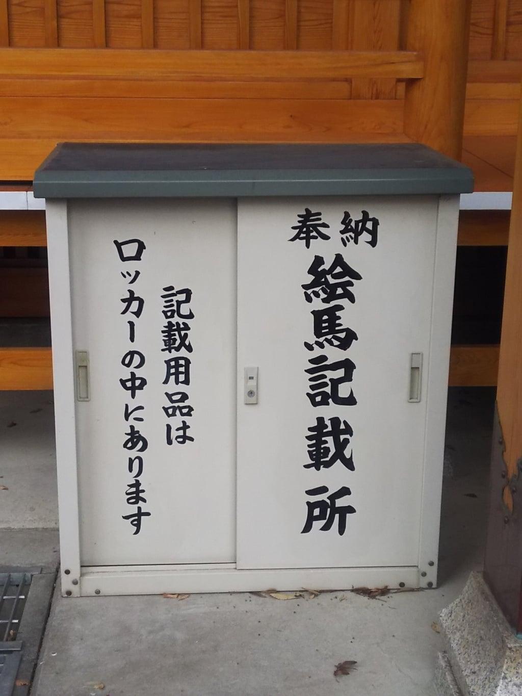 足立神社のその他