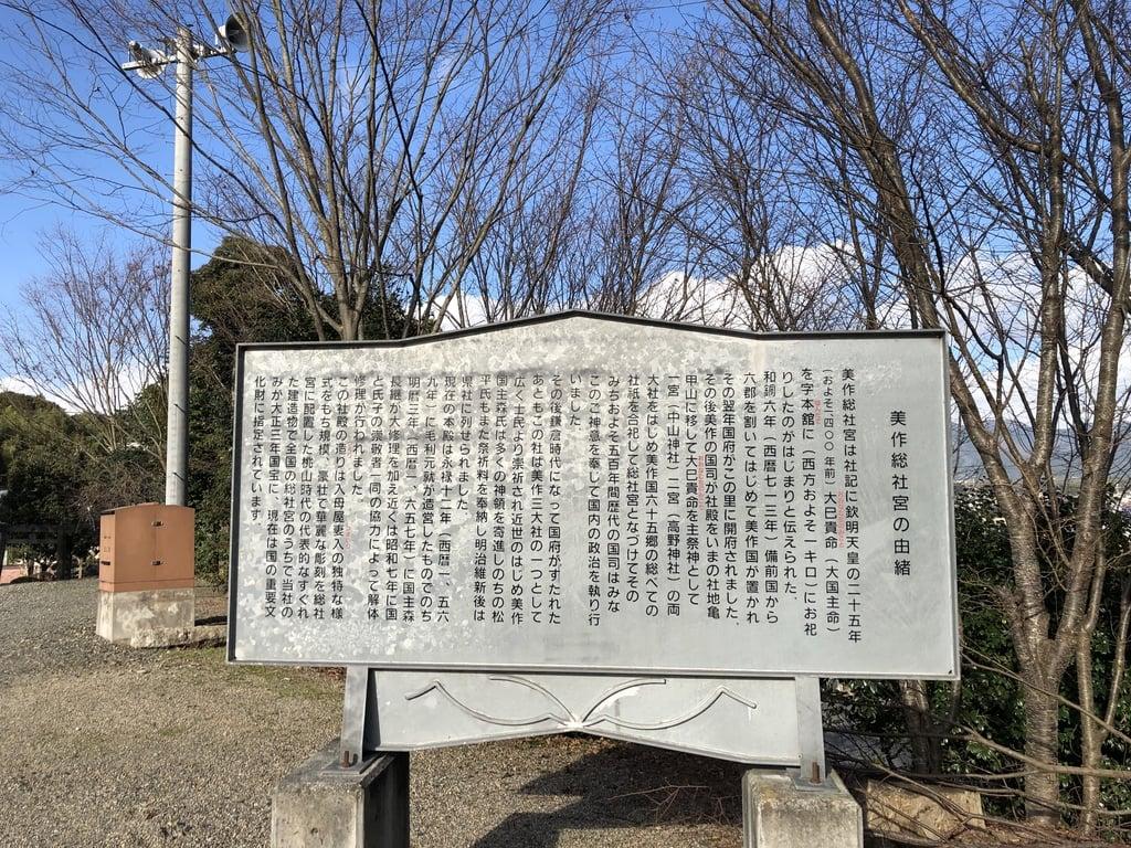 美作総社宮の歴史
