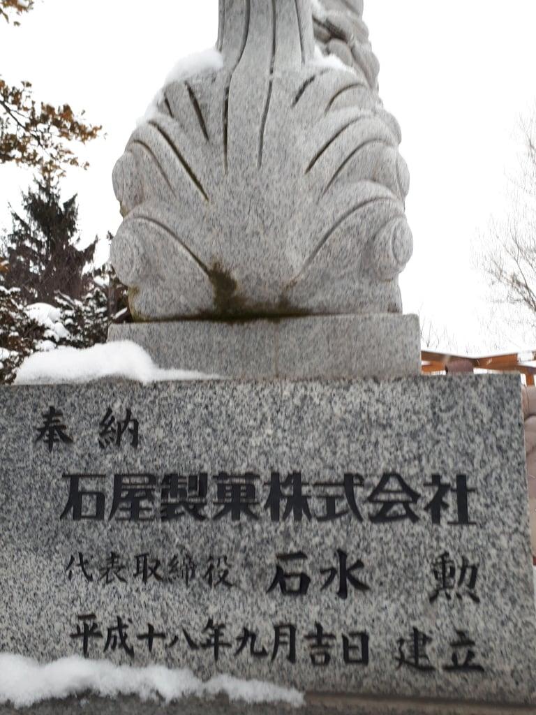 上手稲神社のその他