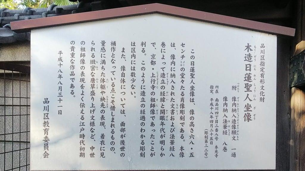本光寺の歴史