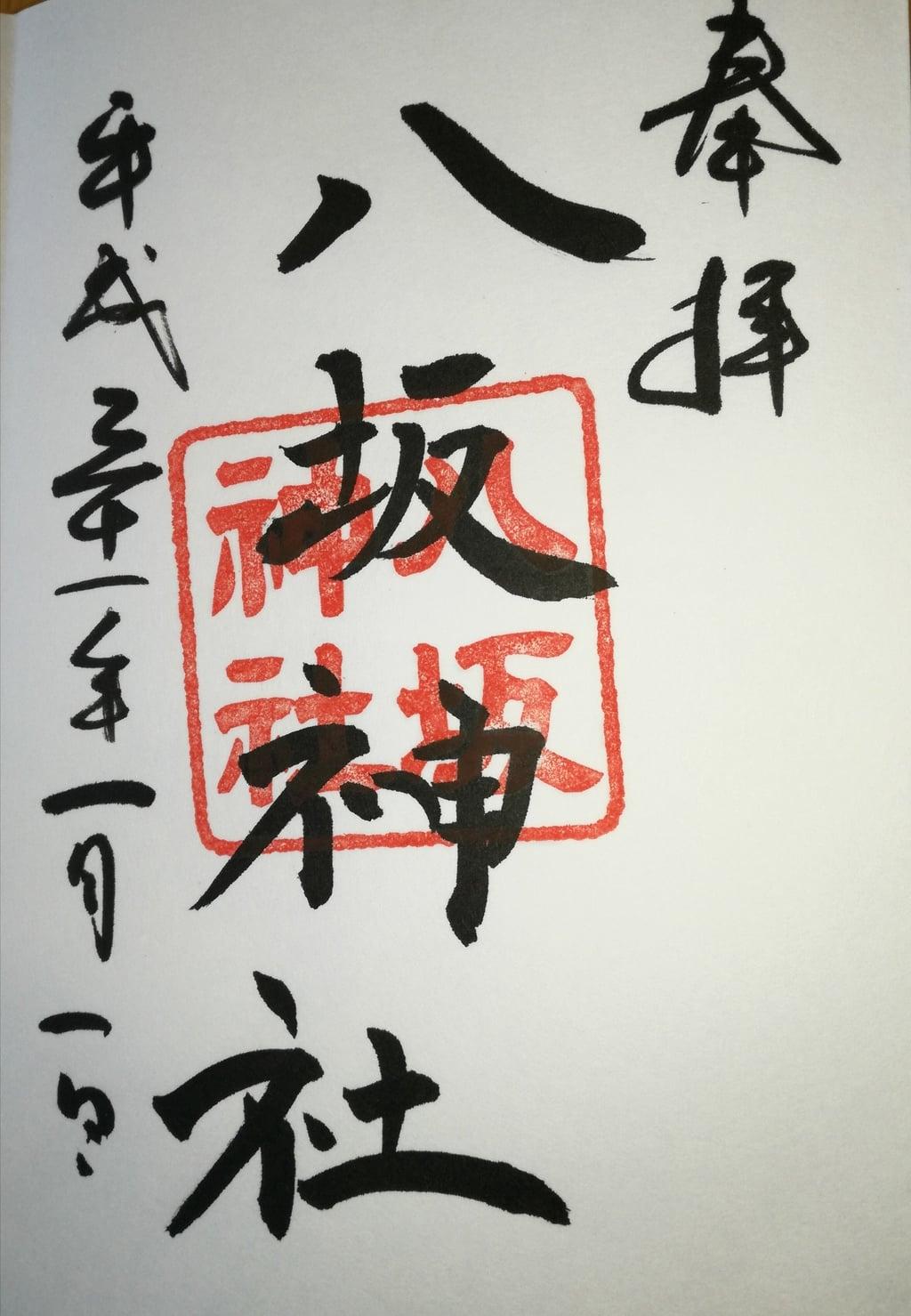 日枝神社授与品