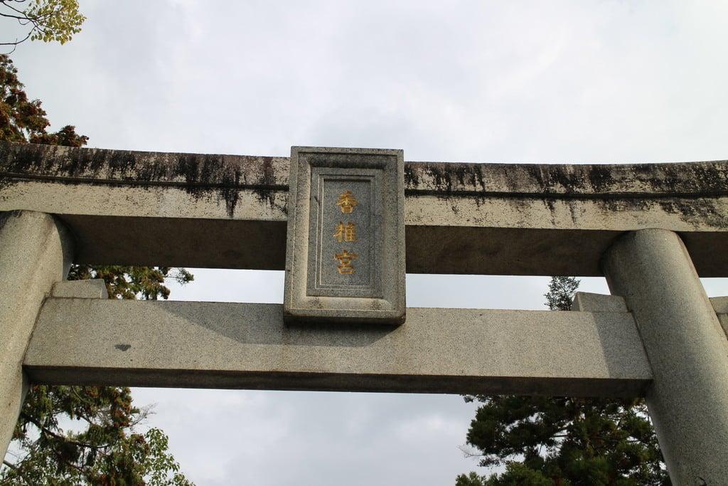 香椎宮の鳥居(福岡県香椎神宮駅)