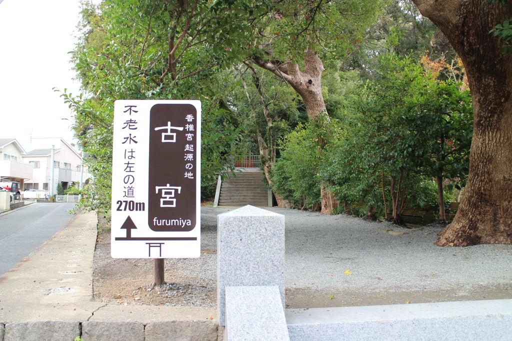 香椎宮の周辺(福岡県香椎神宮駅)