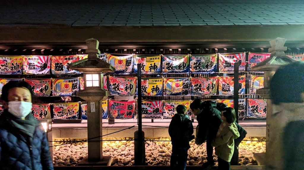 西宮神社(兵庫県西宮(阪神)駅)