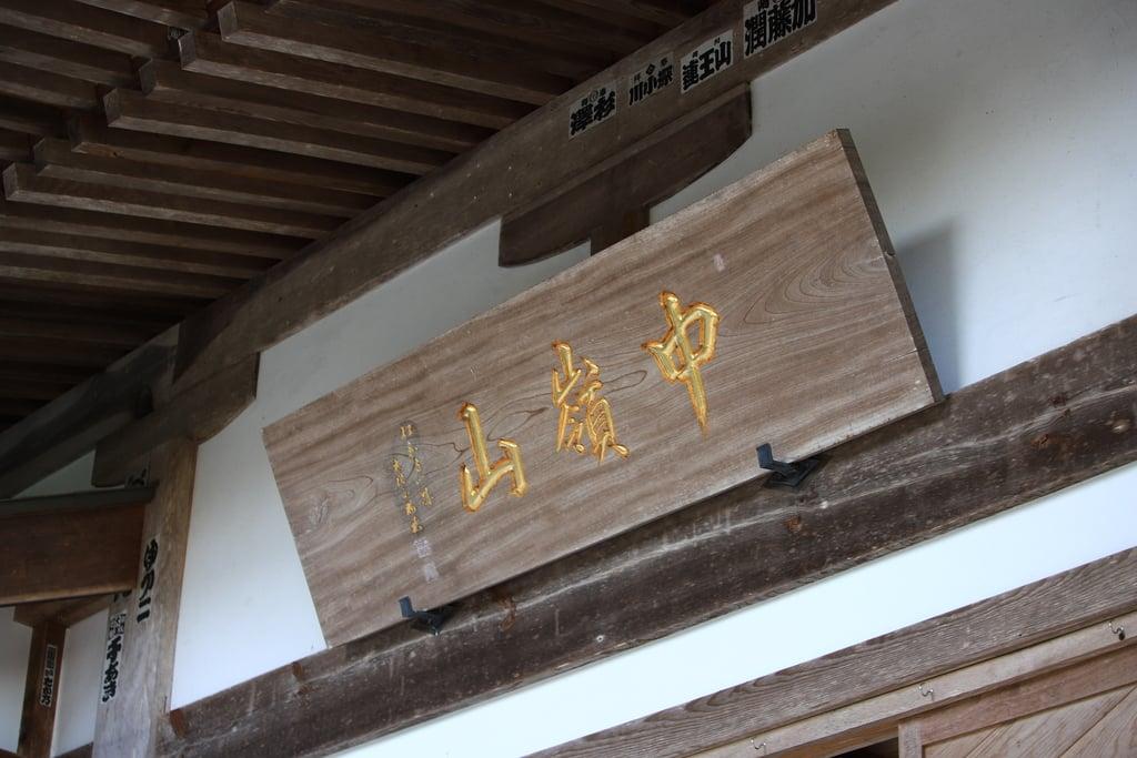 峯寺の建物その他