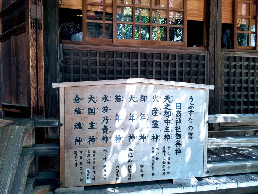 日高神社(岩手県)