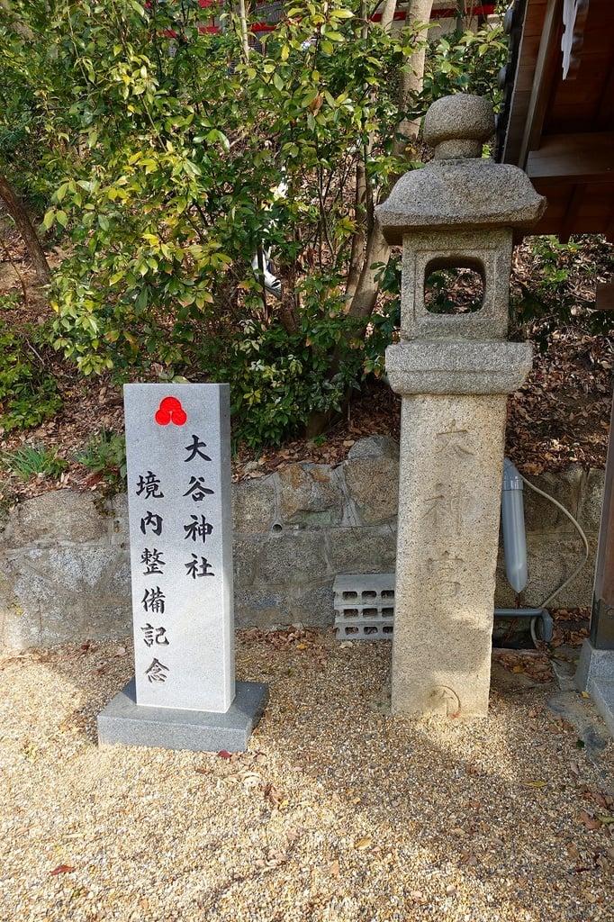 大谷神社(大阪府野崎駅)