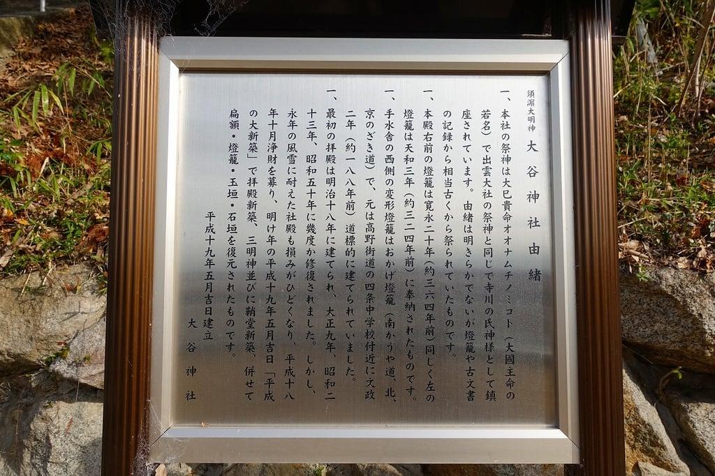 大谷神社の歴史