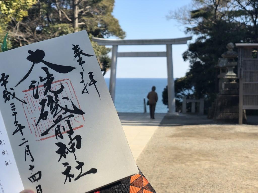 大洗磯前神社の御朱印(茨城県大洗駅)