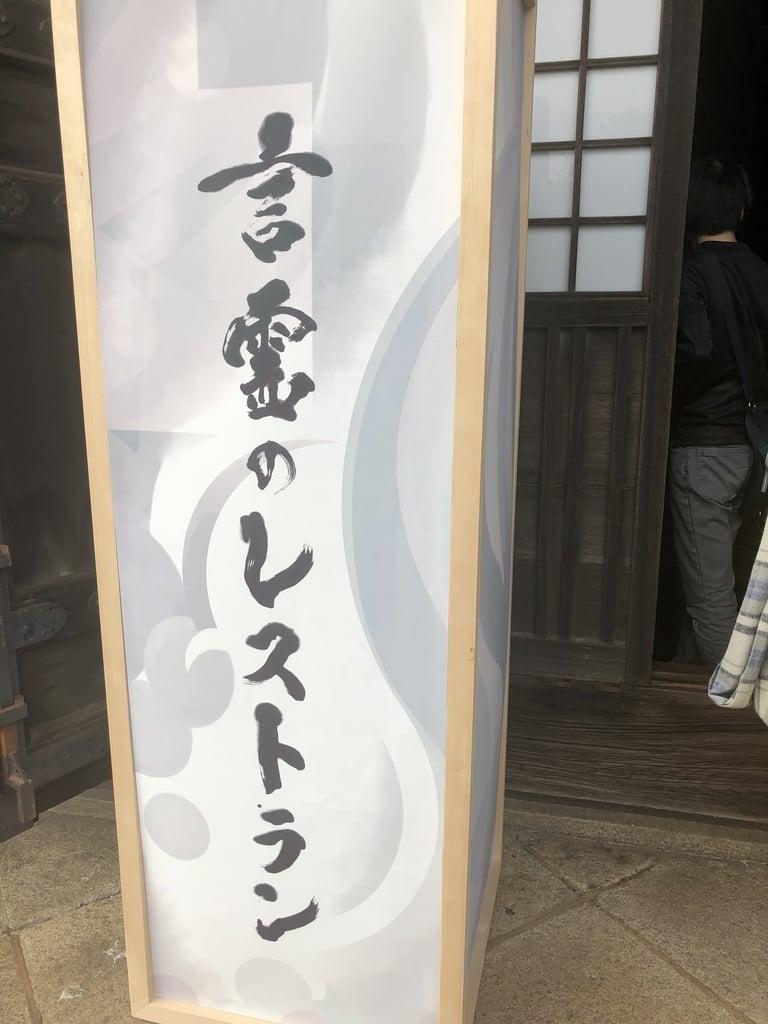 総持寺(神奈川県鶴見駅)
