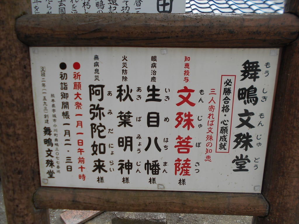 舞鴫文殊堂(熊本県小川駅)