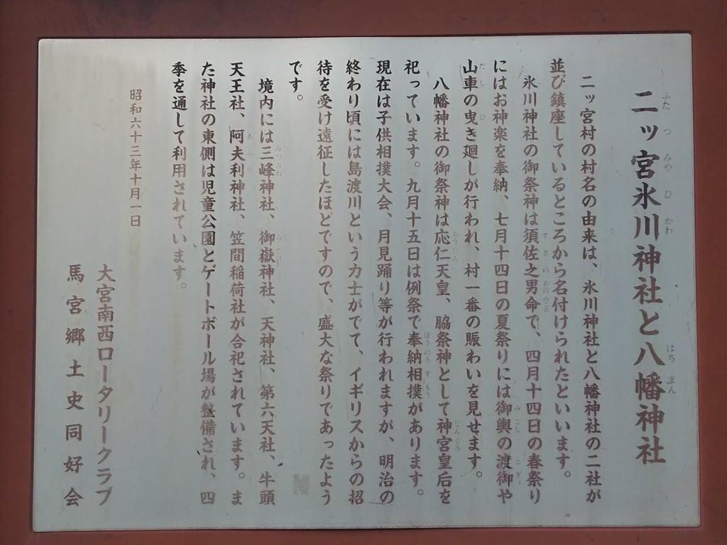 二ツ宮氷川神社の歴史(埼玉県指扇駅)