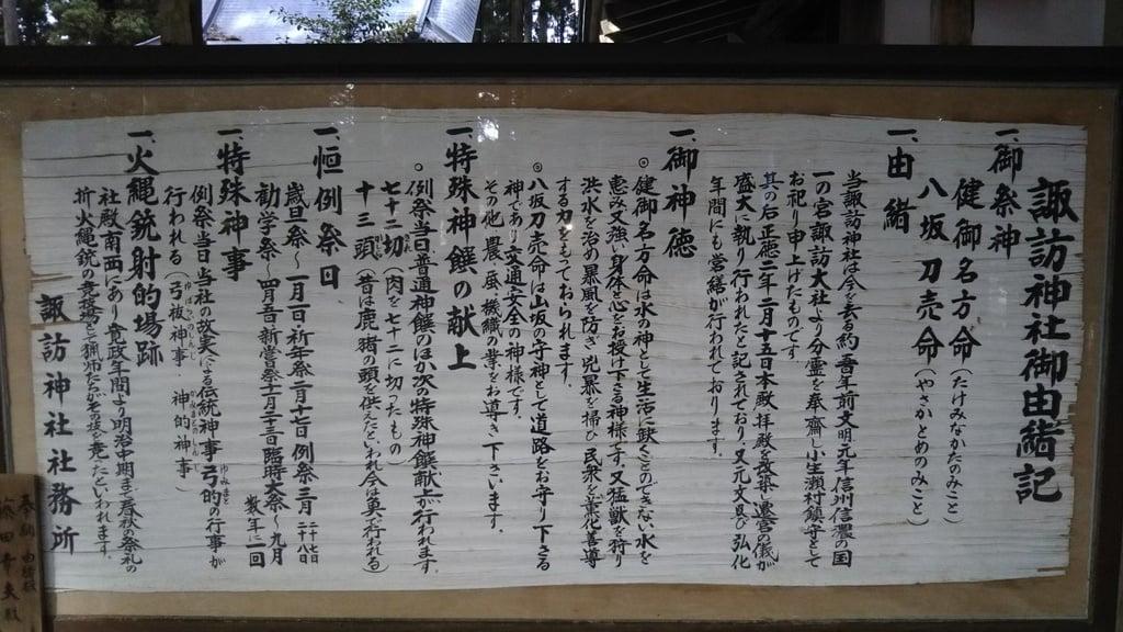 諏訪神社のその他建物(茨城県袋田駅)