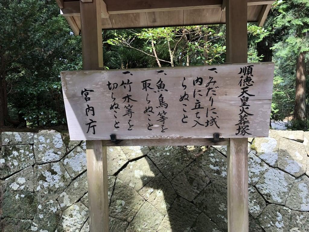 真野宮(新潟県弥彦駅)