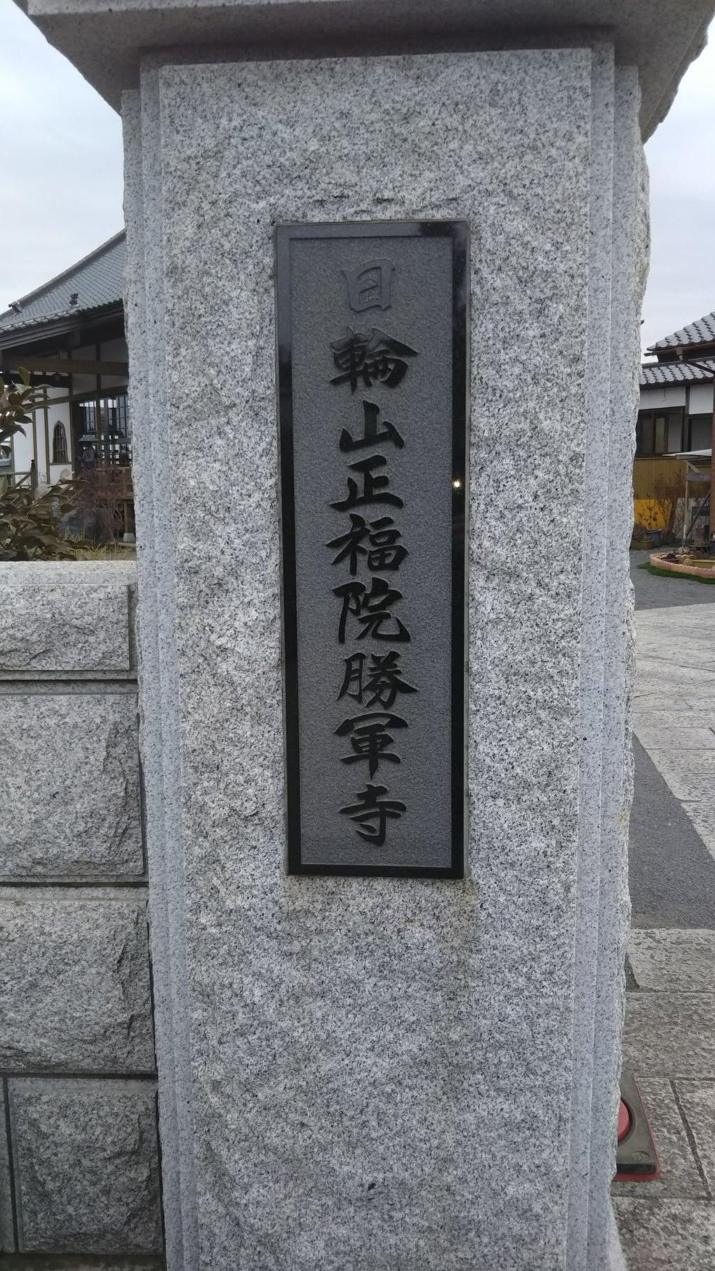 正福院(茨城県佐和駅)
