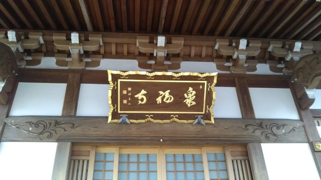泉福寺(茨城県東海駅)