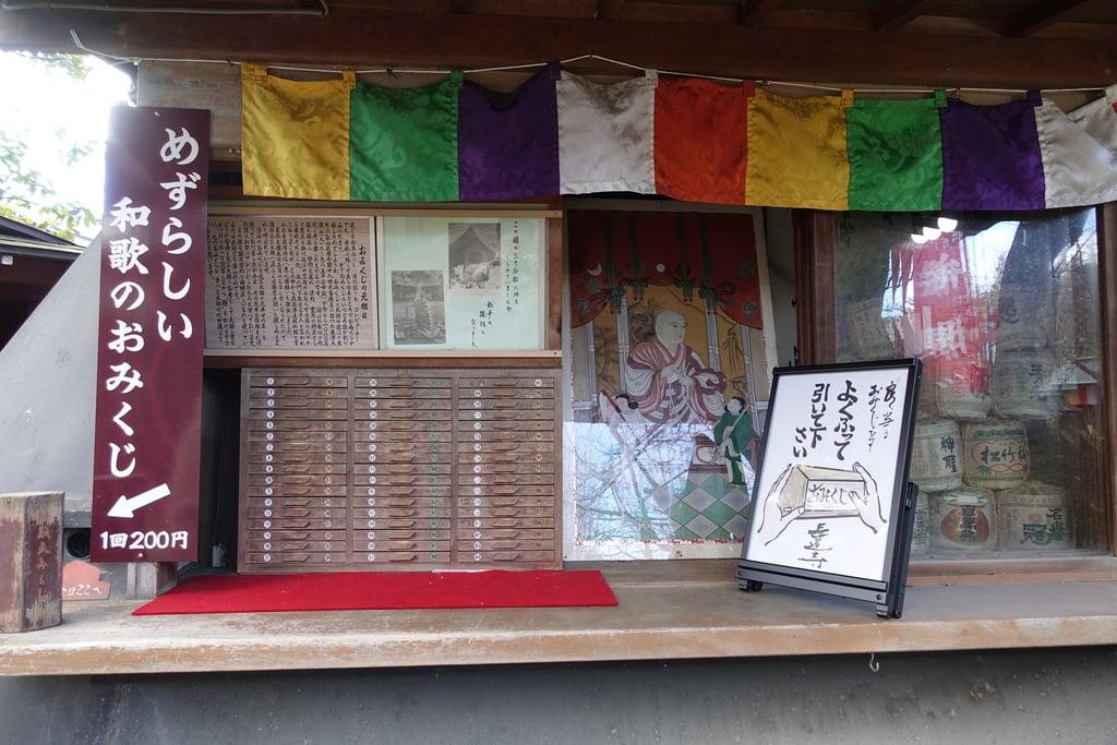 長建寺(京都府中書島駅)