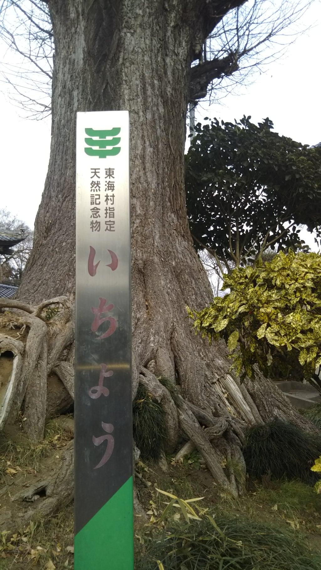 願船寺(茨城県東海駅)