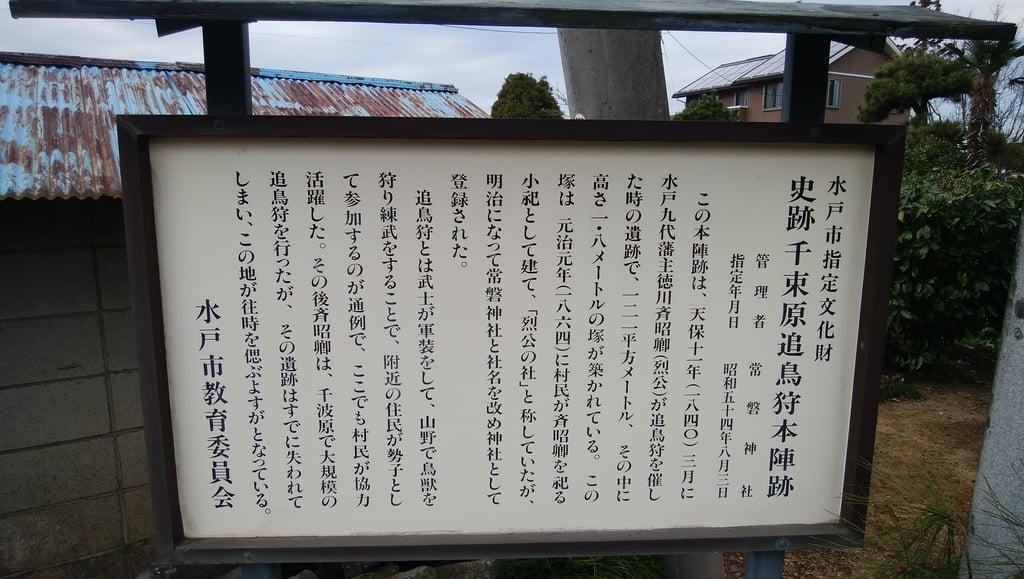 常磐神社(茨城県東水戸駅)