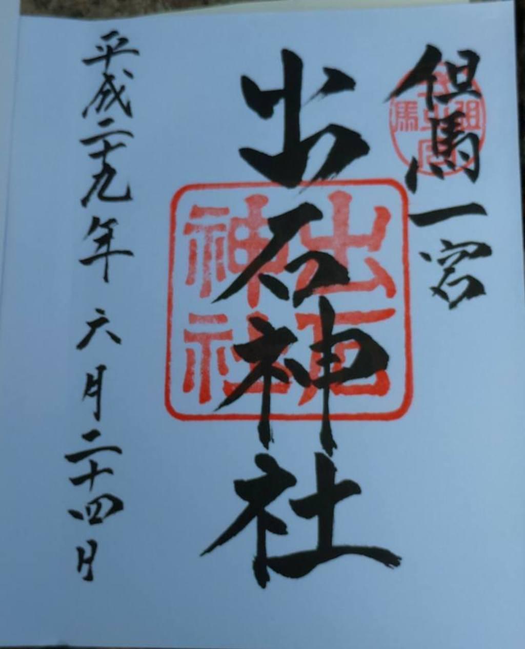 出石神社の御朱印(兵庫県国府駅)