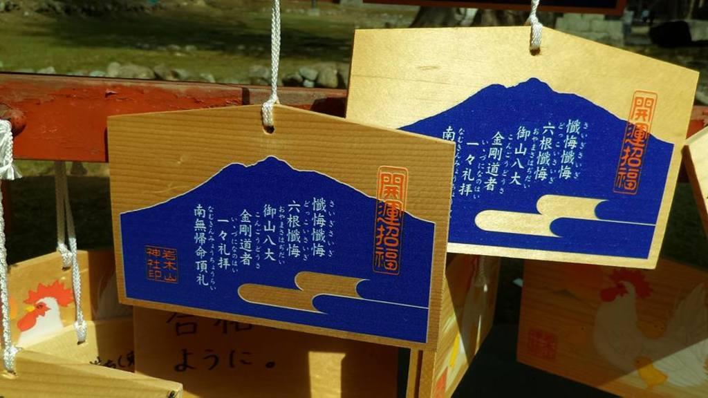 岩木山神社の絵馬