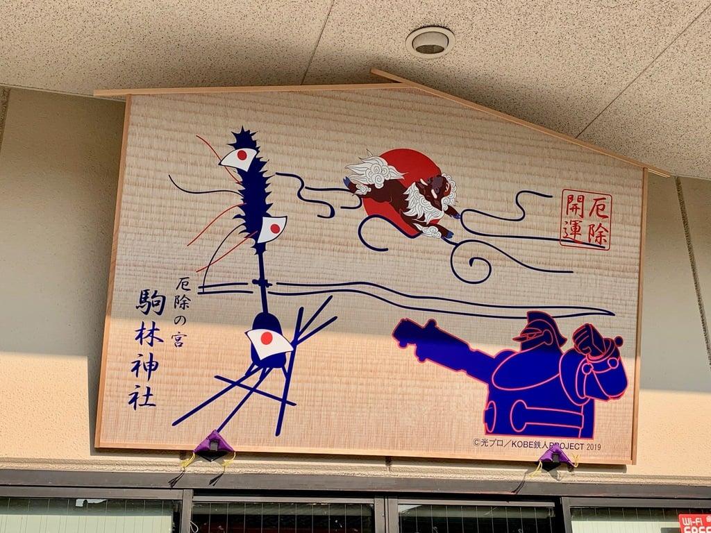 厄除の宮 駒林神社の絵馬