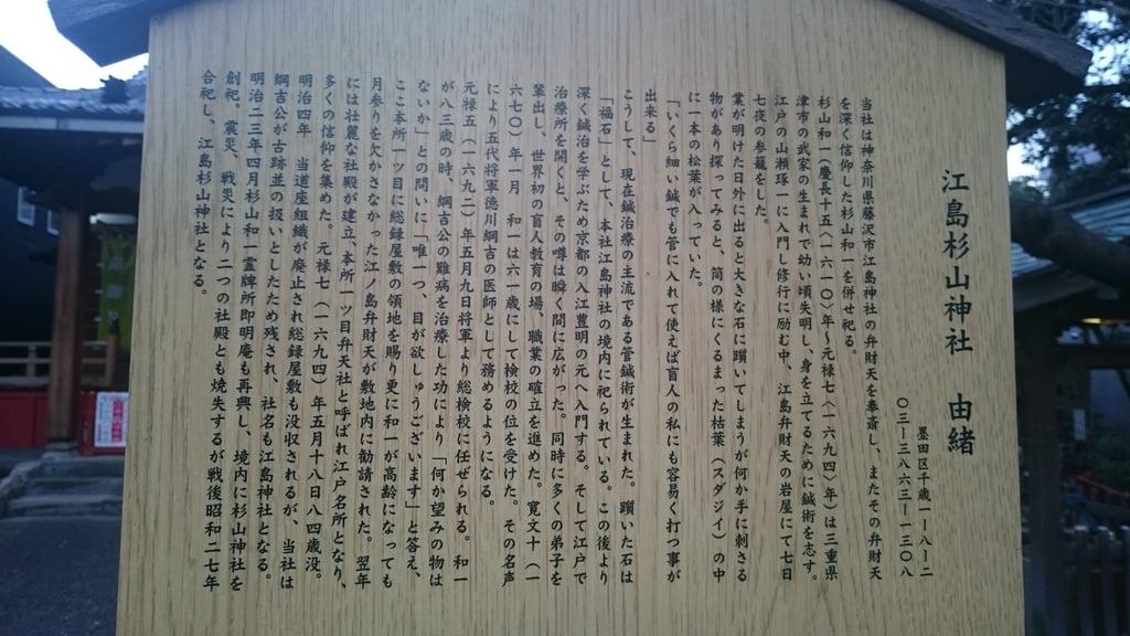 江島杉山神社(東京都)