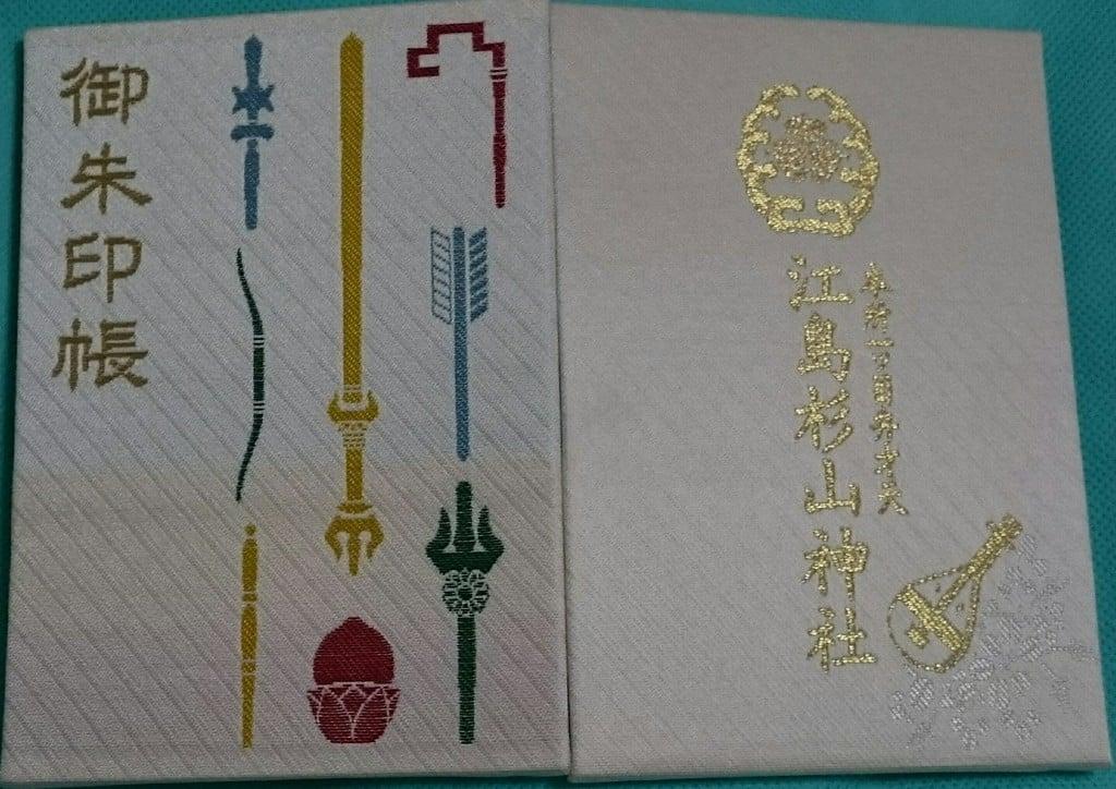 江島杉山神社の御朱印帳