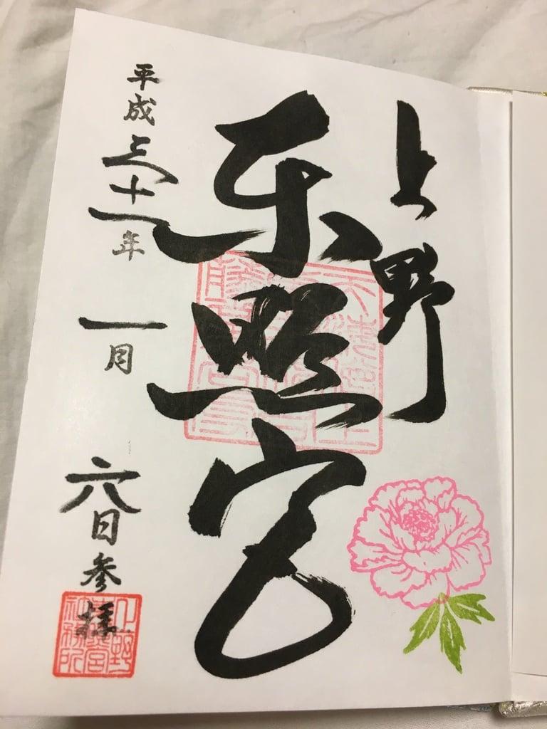 上野東照宮の御朱印
