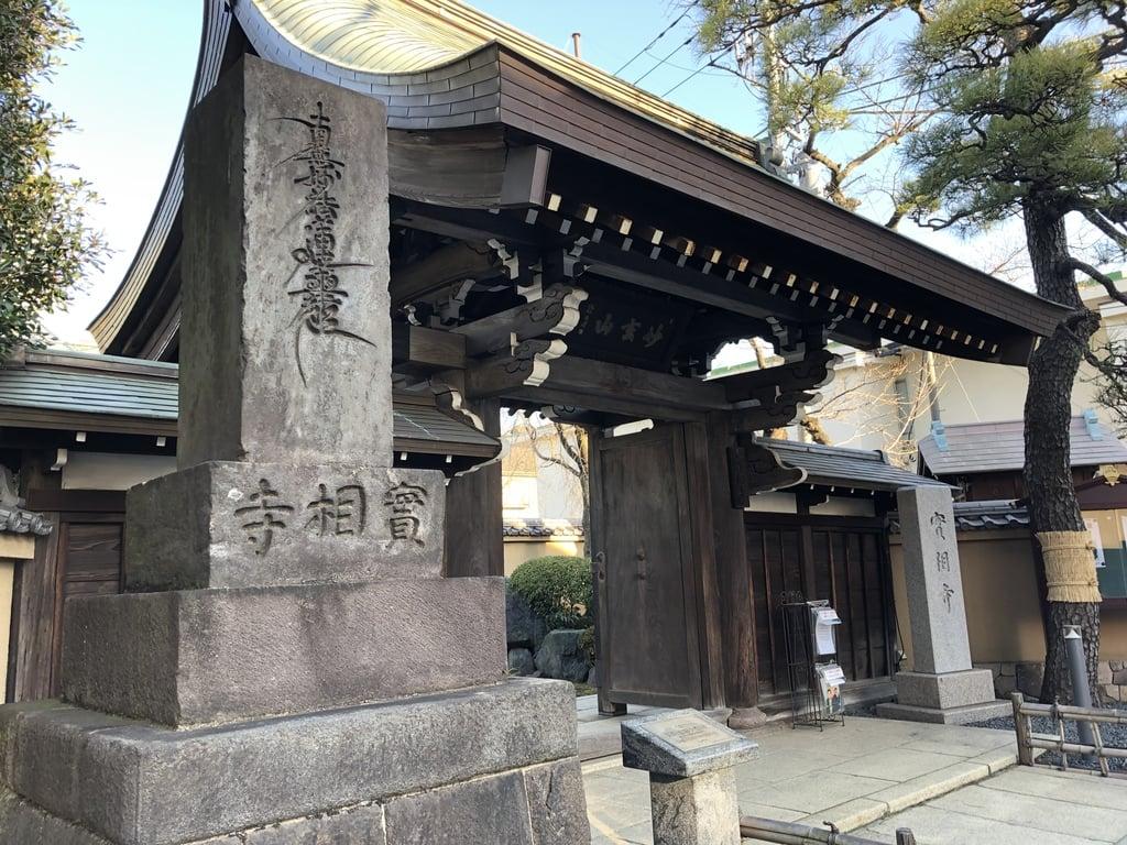 実相寺の山門
