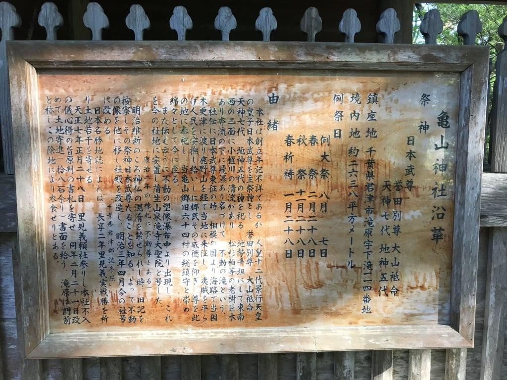 龜山神社の歴史