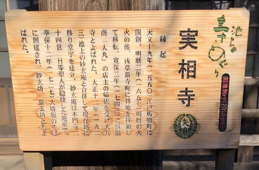 実相寺の歴史