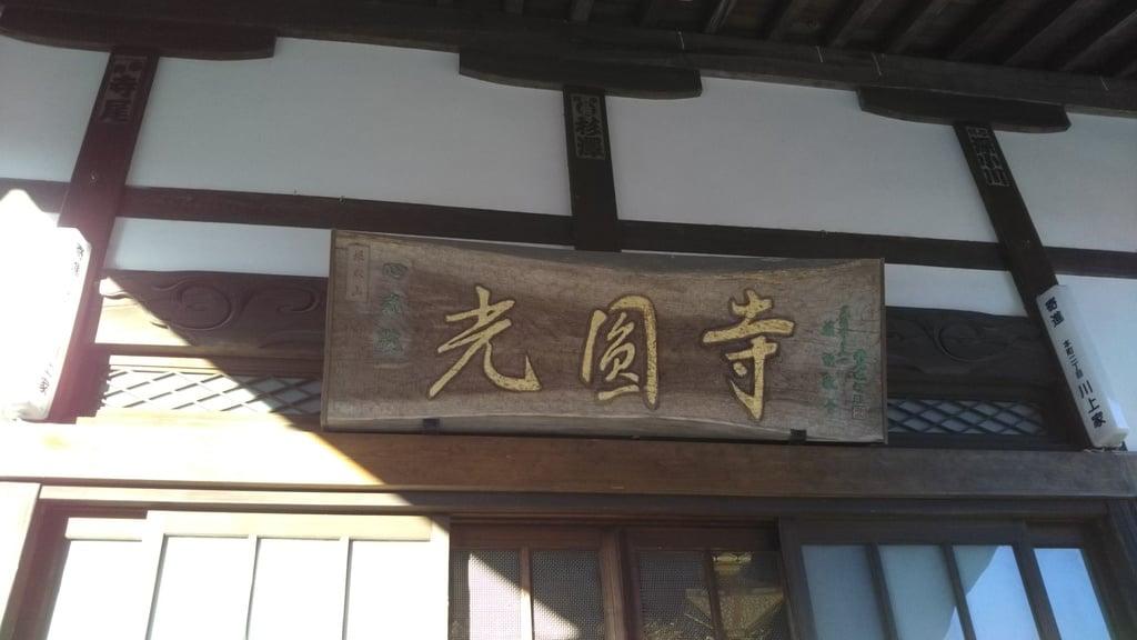 光円寺(茨城県)