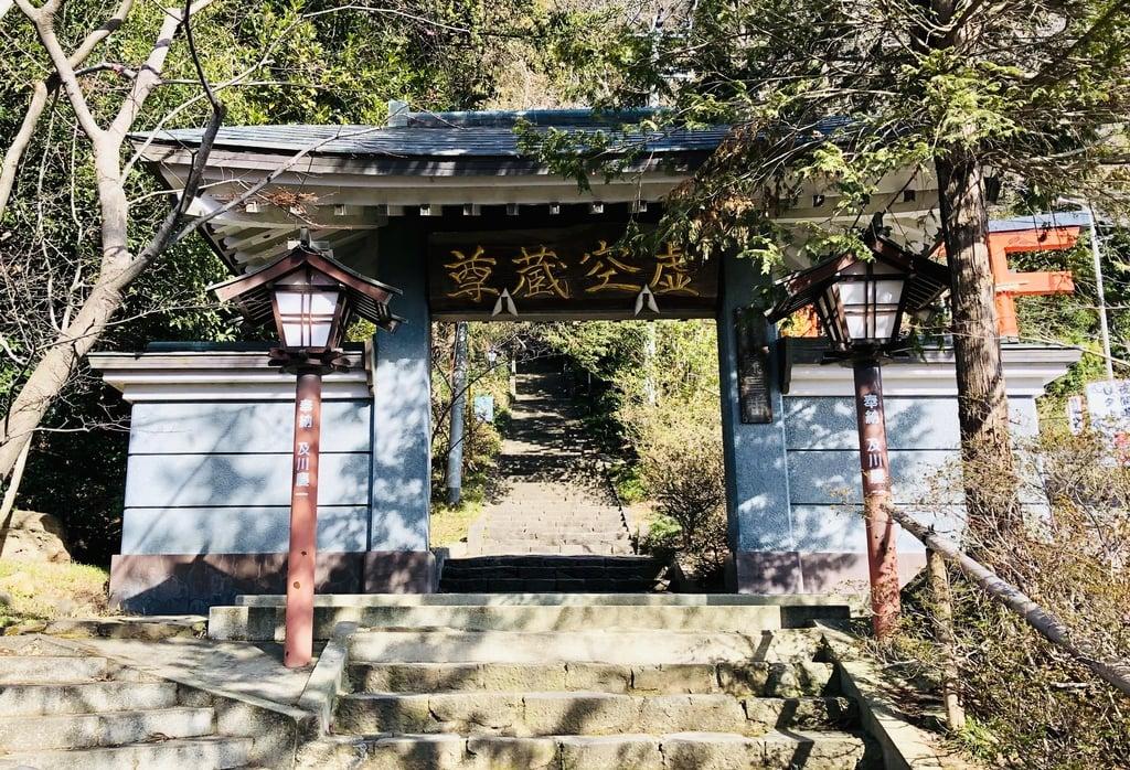 大満寺の山門