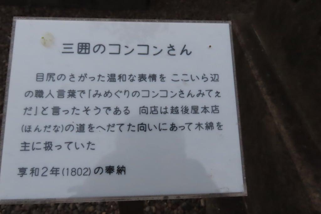 三囲神社(三越神社)の歴史