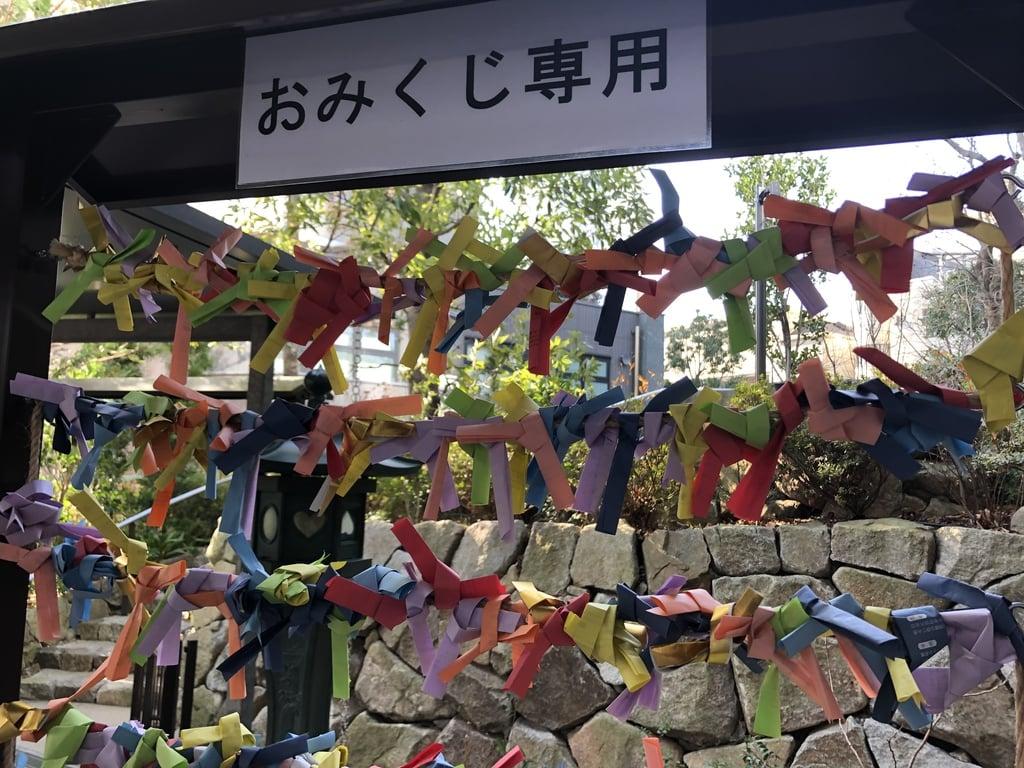 六本木天祖神社のおみくじ