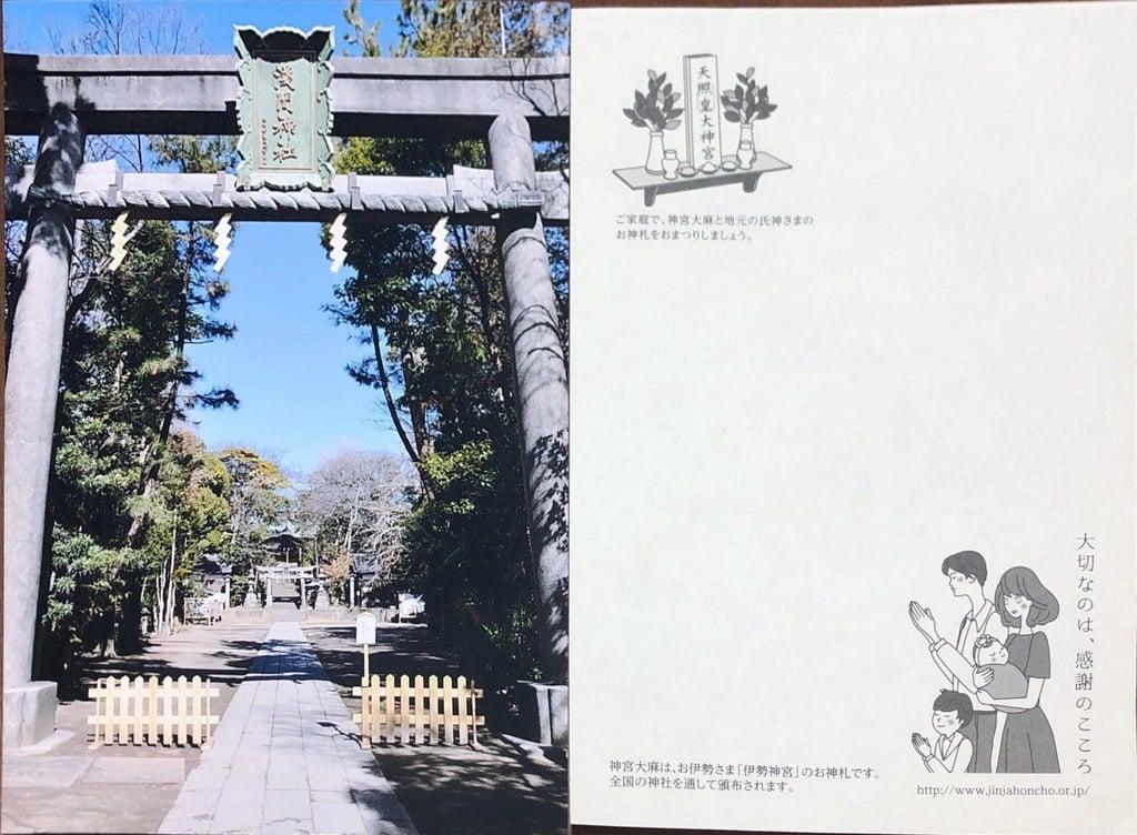 篠崎浅間神社の授与品その他