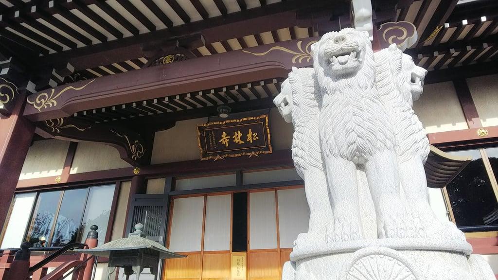 松林寺の狛犬