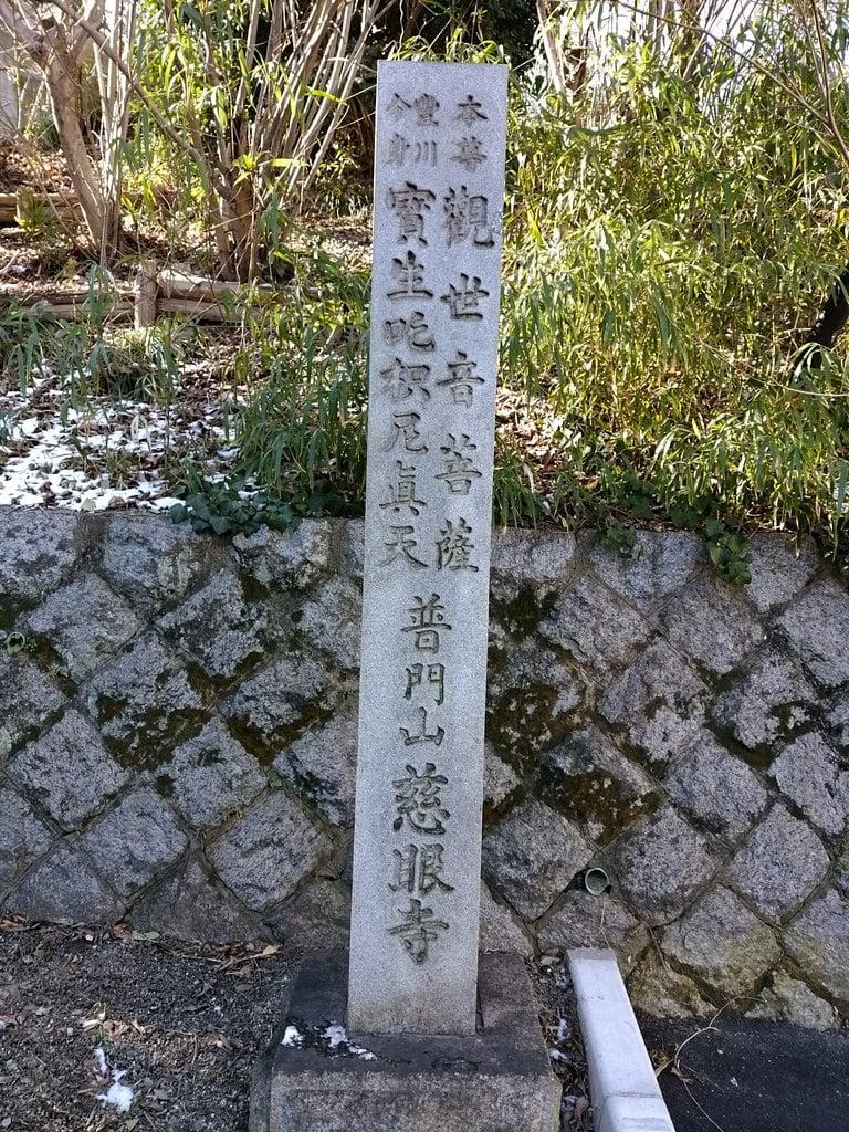 普門山 慈眼寺の境内・文化財