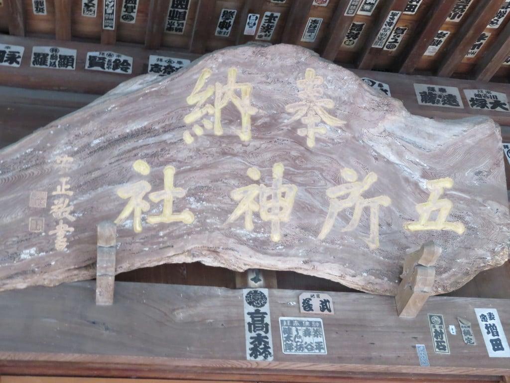 五所神社の建物その他