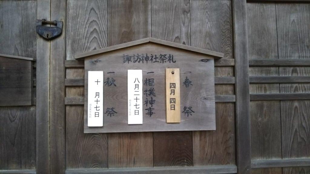 諏訪神社の境内・文化財