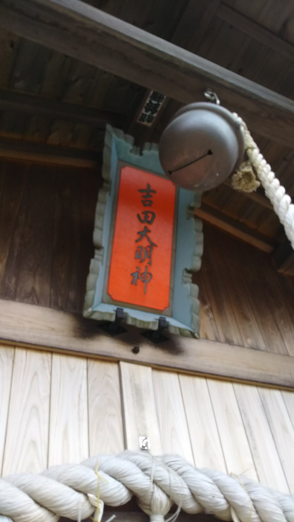 吉田神社のその他