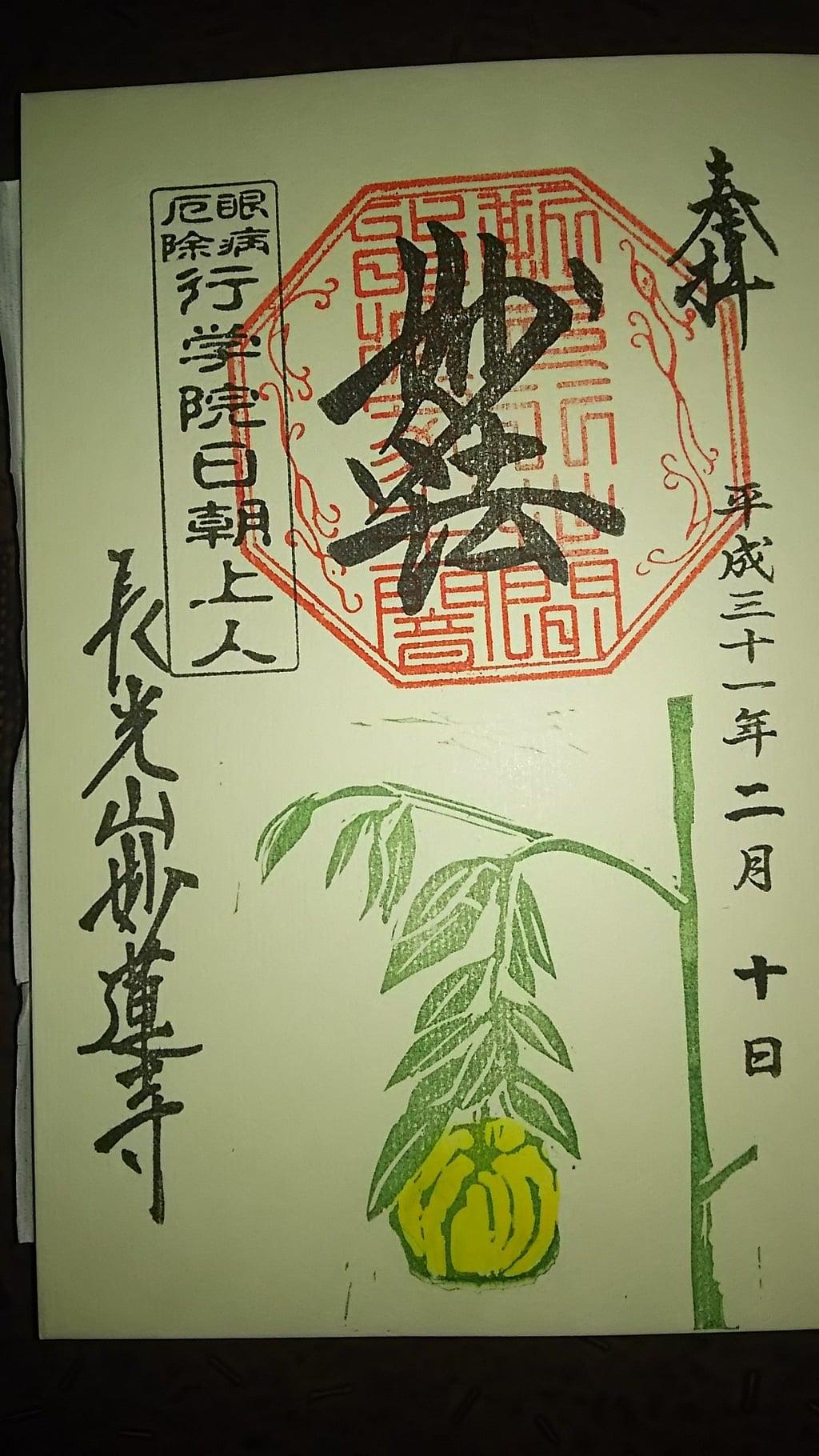 妙蓮寺の御朱印(神奈川県妙蓮寺駅)