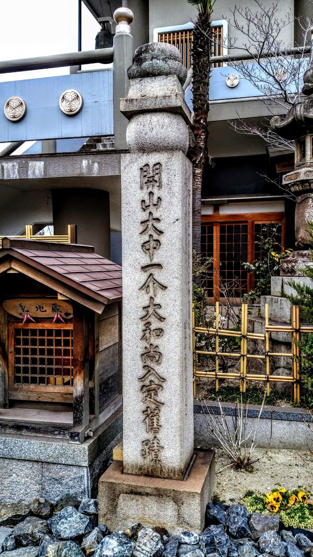 玉応山 龍雲院の像