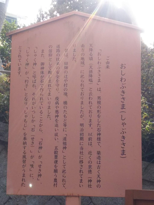 天祖神社の歴史(東京都西台駅)