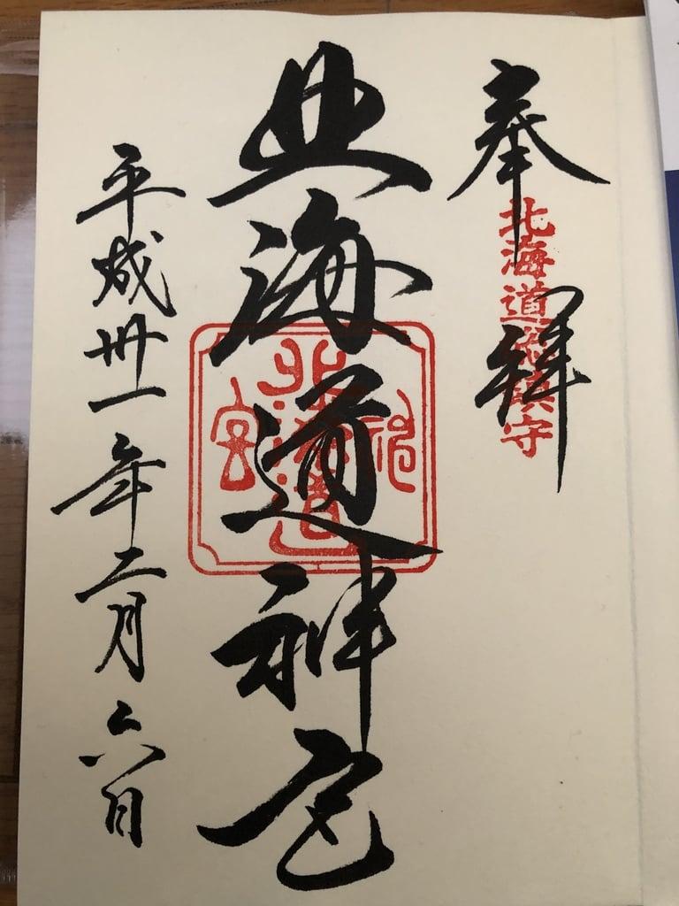北海道神宮の御朱印
