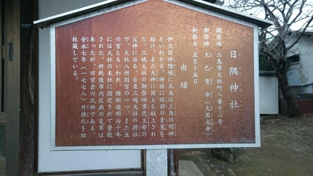 日隅神社の歴史